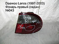 Фонарь прав (седан) Daewoo lanos (97-03)