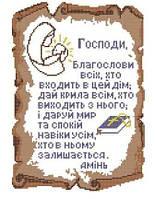 Набір для вишивки бісером Молитва дому. Арт. КРВ-4ч