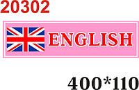 Табличка на дверь для кабинета английского языка