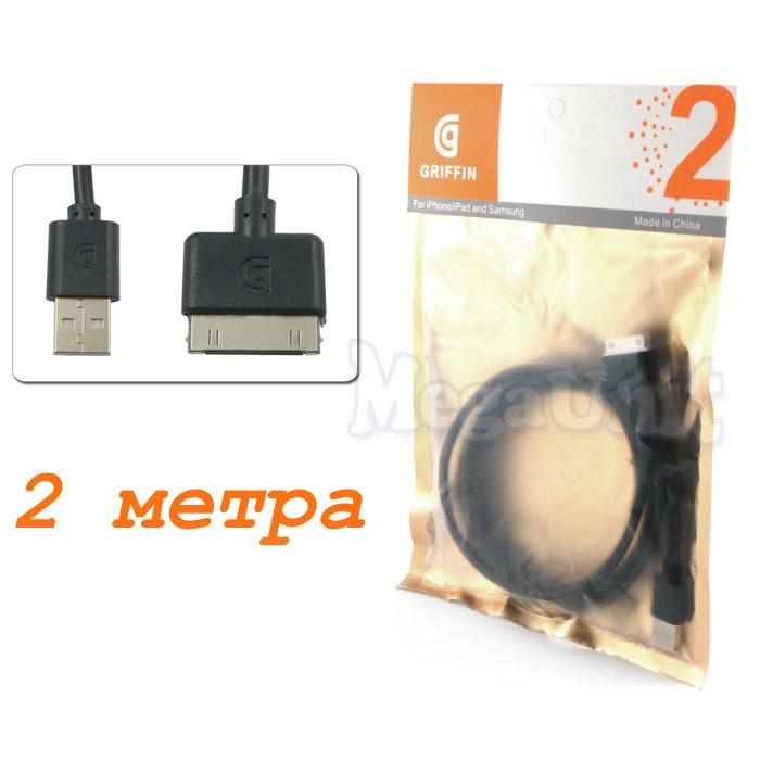 2 метра. Прочный USB кабель для Samsung Galaxy Tab 1/2