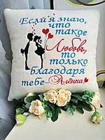Подушка  декоративная с вышивкой., фото 1