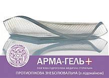 Гидрогелевая повязка «АРМА-ГЕЛЬ+» с лидокаином