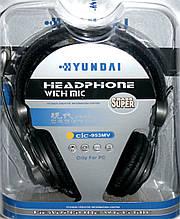 Наушники HYUNDAI с микрофоном