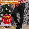 Женские лосины с вставками под кожу и мехом внутриKenalin L-XL. Размер 44-48. ЛЖЗ-12331
