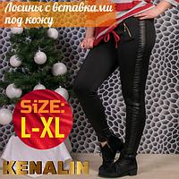 Женские лосины с вставками под кожу и мехом внутриKenalin L-XL. Размер 44-48. ЛЖЗ-12331, фото 1