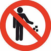 """Табличка """"Не мусорить"""" 15х15"""