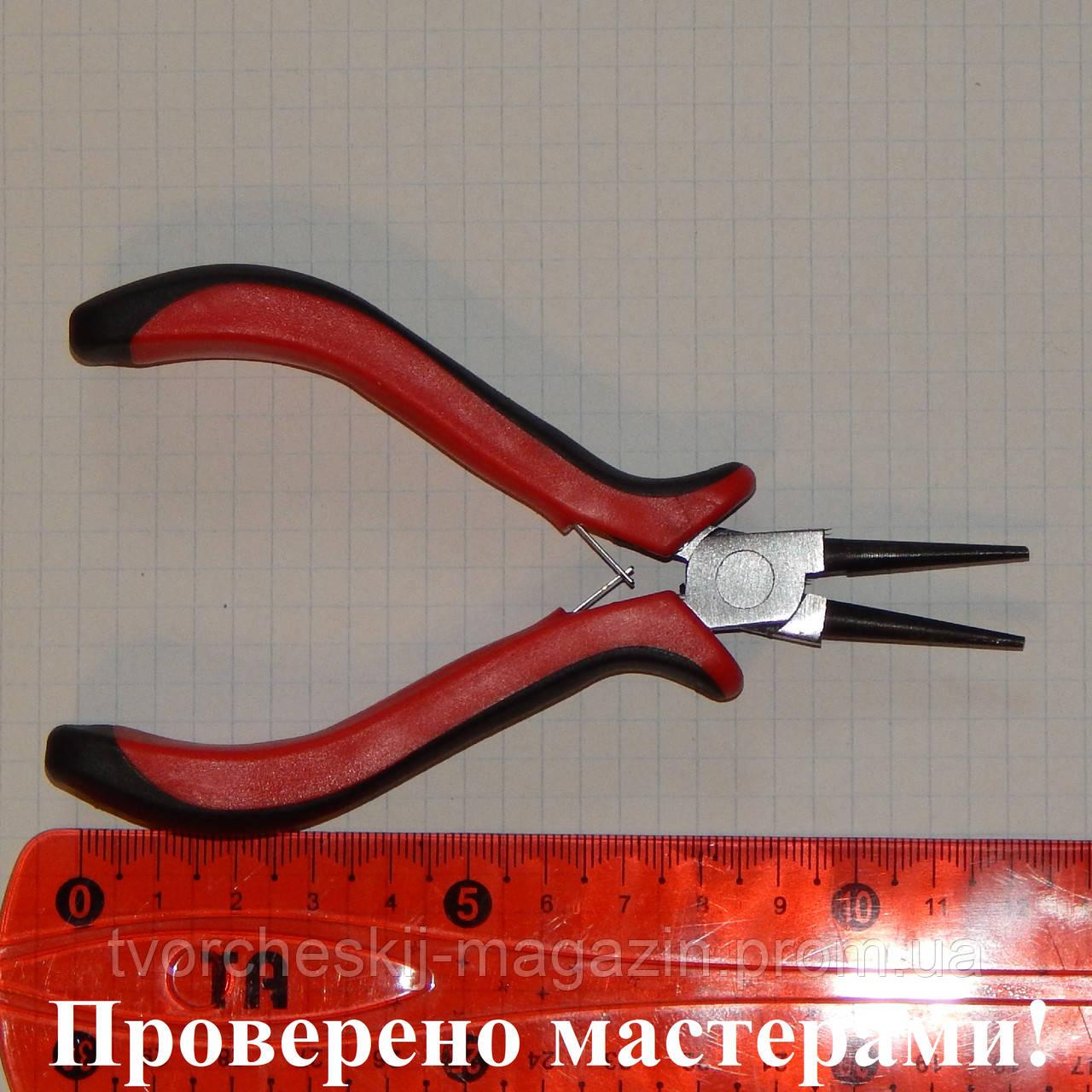 Круглогубцы для бижутерии 120 мм (12 см)