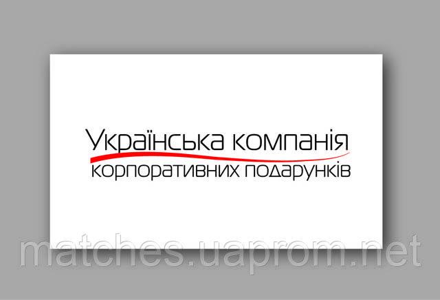 Украинская   Компания  Корпоративных Подарков