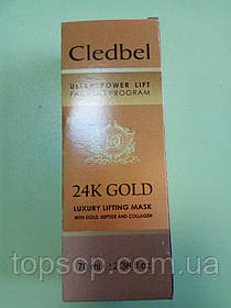 Cledbel 24К Gold -золотая маска 24 карата