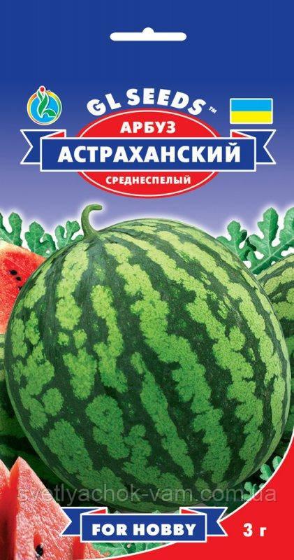 Арбуз Астраханский вкус превосходный среднеспелый сладкий транспортабельный лежкий, упаковка 3 г