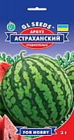 Кавун Астраханський чудовий смак середньостиглий солодкий транспортабельний лежкий, упаковка 3 р