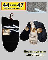 Мужские носки «Шугуан»