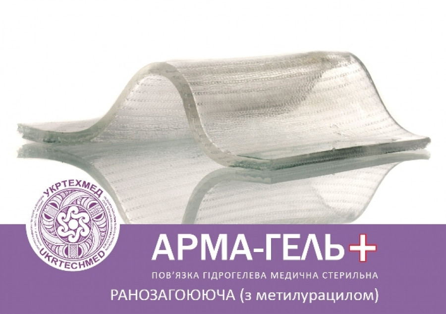 Гидрогелевая повязка «АРМА-ГЕЛЬ+» с метилурацилом