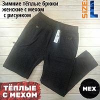 Женские брюки - лосины с  мехом внутри AL ( L) с карманами с рисунком ЛЖЗ-12336, фото 1