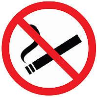 "Знак ""Курить запрещено"""