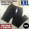 Женские брюки - лосины с  мехом внутри AL (XX L) с карманами с рисунком ЛЖЗ-12338