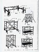 """Вышка-тура """"Радиан""""(2х0,8м) - 2,8м(1+1), фото 6"""
