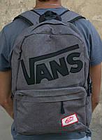 Серый рюкзак Vans городской спортивный
