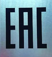 Маркировка ЕАС