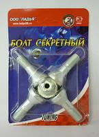 Болты колес (секретки) 2101-2108 литой диск Пенза (в упаковке)