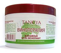 Винотерапия массажный крем-эксфолиант Tanoya