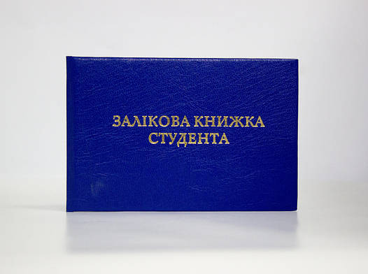 Залікова книжка студента Н-2.02.2