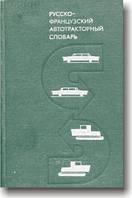 Русско-французский автотракторный словарь