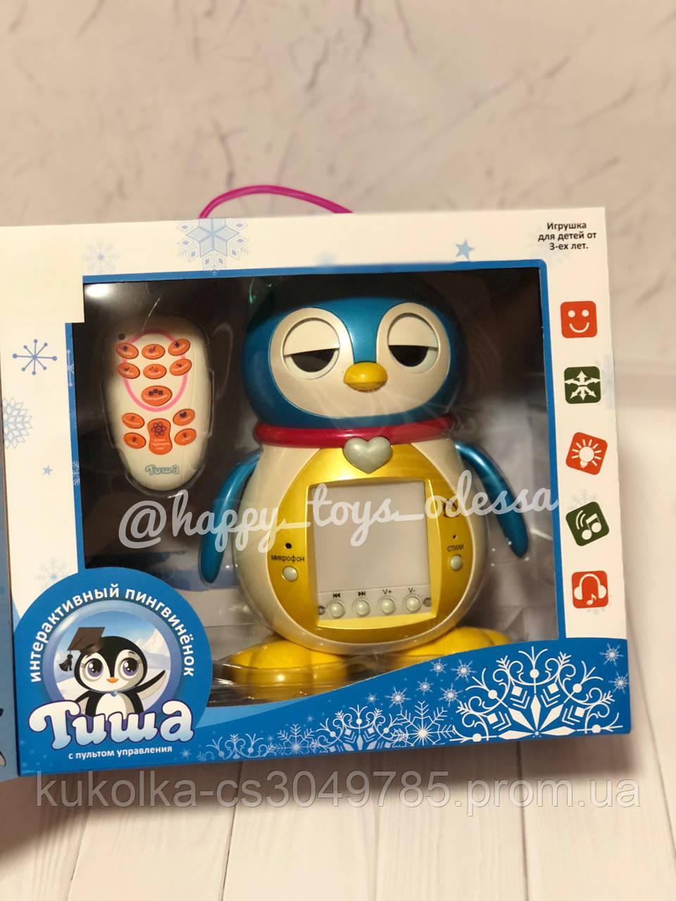 Интерактивный пингвинёнок Тиша