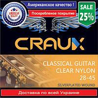 Струны для классической гитары 28-45