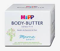 Hipp Mama Sanft Body-Butter - Масло для тела