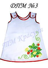 ДПМ 3. Пошите дитяче плаття(2-7років)