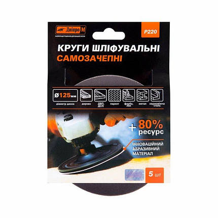 Круг шлифовальный самозацепной Дніпро-М Р220, 5 шт/уп, фото 2