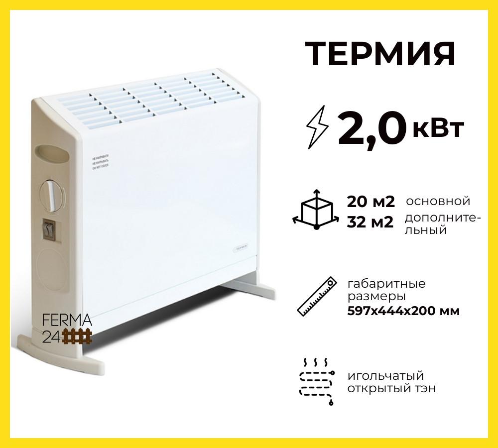 """Электроконвектор """"Термия"""" (напольный) ЭВУА-2,0/230 -2 (сп)"""