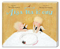 Детская книга Ліза та її сни