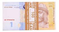 Деньги сувенирные 1 гривна . Пачка подарочных гривен 80 шт.