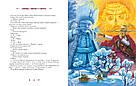 100 казок. 3-й том. Найкращі українські народні казки з ілюстраціями провідних українських художників, фото 2