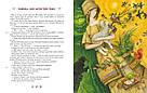 100 казок. 3-й том. Найкращі українські народні казки з ілюстраціями провідних українських художників, фото 3