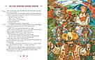 100 казок. 3-й том. Найкращі українські народні казки з ілюстраціями провідних українських художників, фото 4