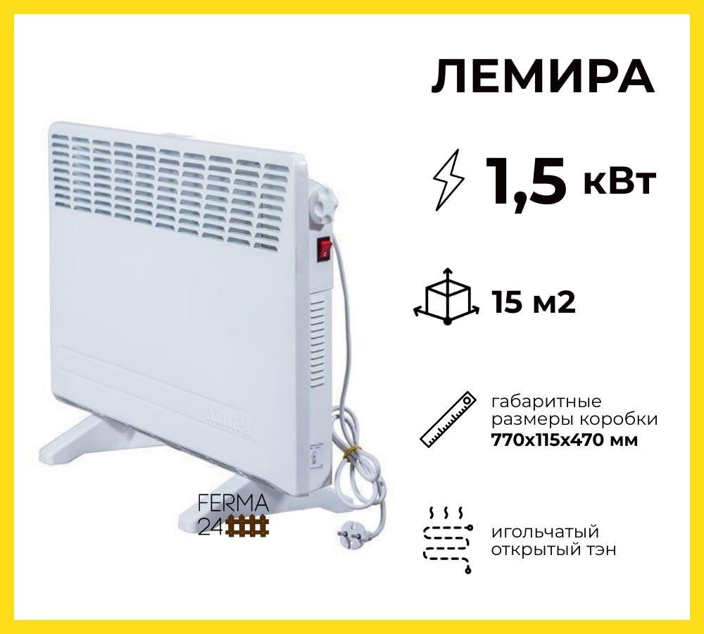 """Электроконвектор """"Лемира"""" ЭВУА - 1,5/220-(и)"""