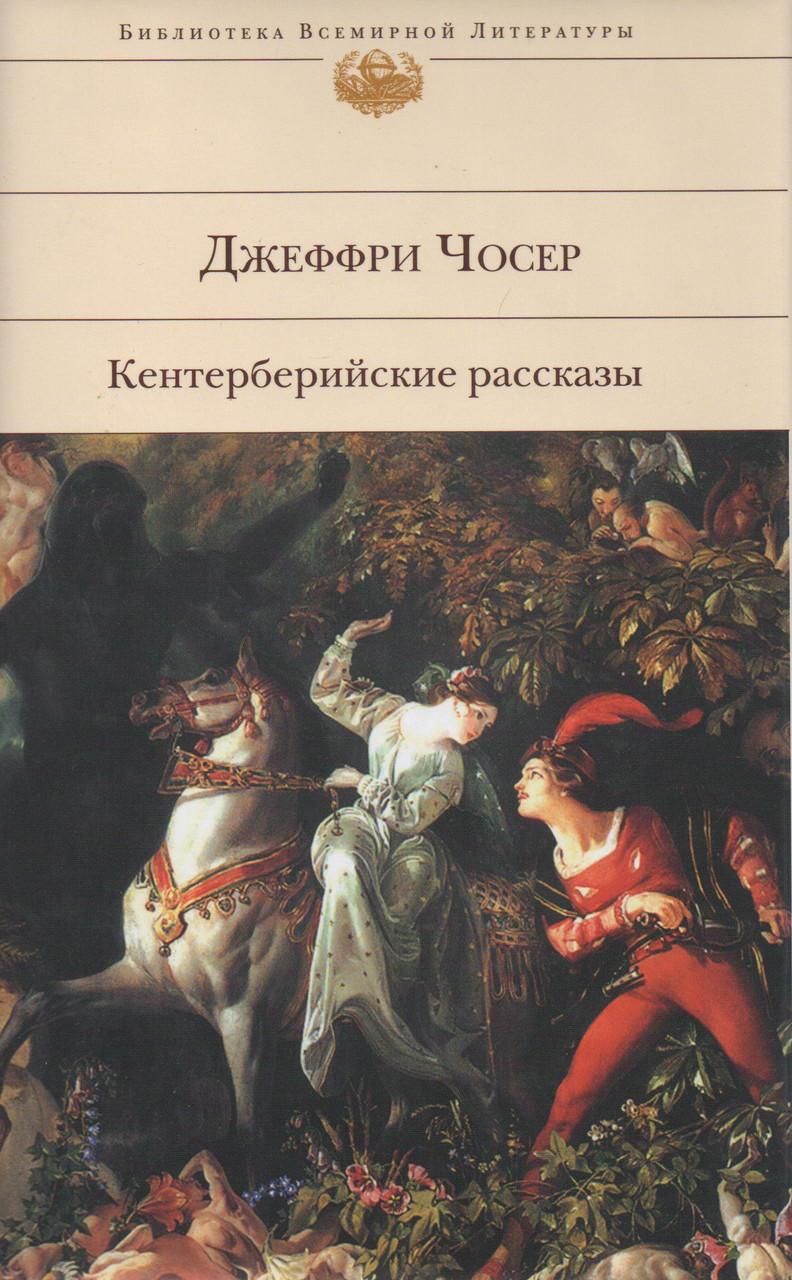 Кентерберийские рассказы (БВЛ). Джеффри Чосер