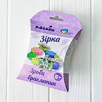 """Сделай браслетик """"Звезда"""""""