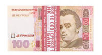 Деньги сувенирные 100 гривен . Пачка подарочных гривен 80 шт.