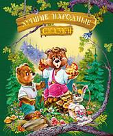 Лучшие народные сказки (лето)