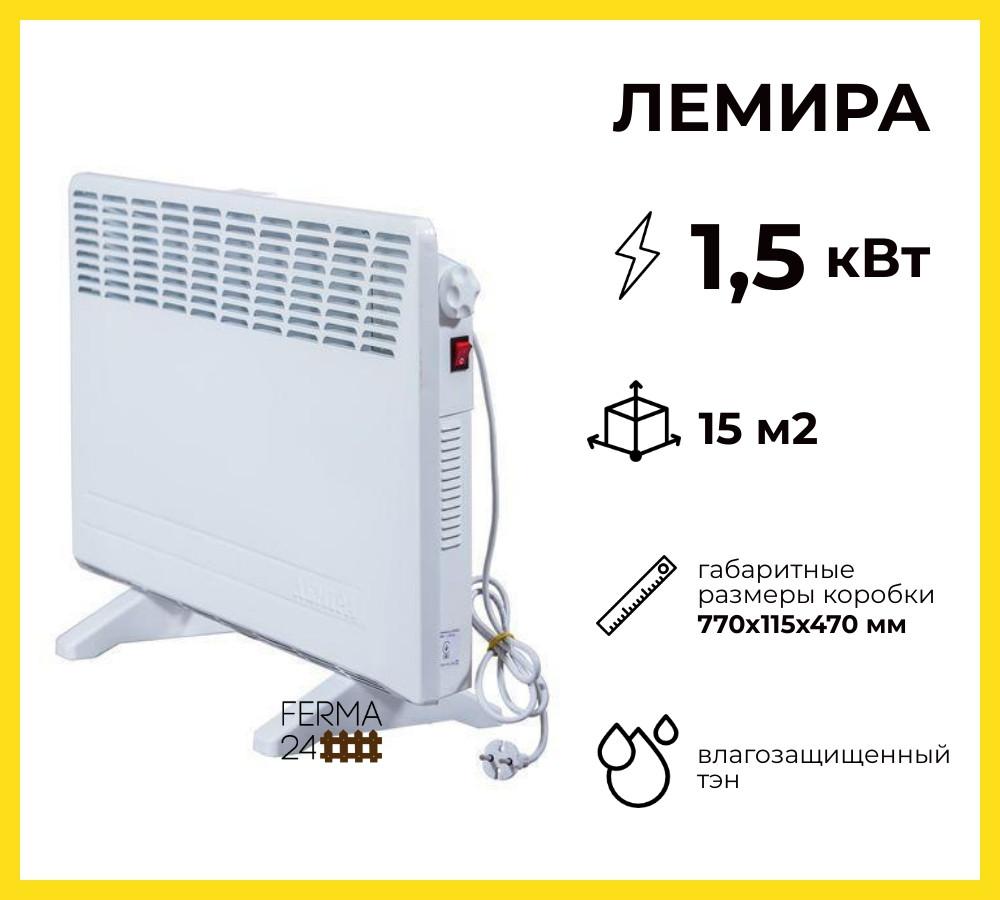 "Электроконвектор ""Лемира"" ЭВУА - 1,5/220-(мбш)"