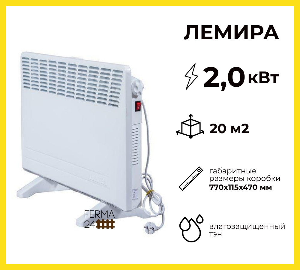"Электроконвектор ""Лемира"" ЭВУА - 2,0/220-(мбш)"