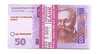 Деньги сувенирные 50 гривен . Пачка подарочных гривен 80 шт.