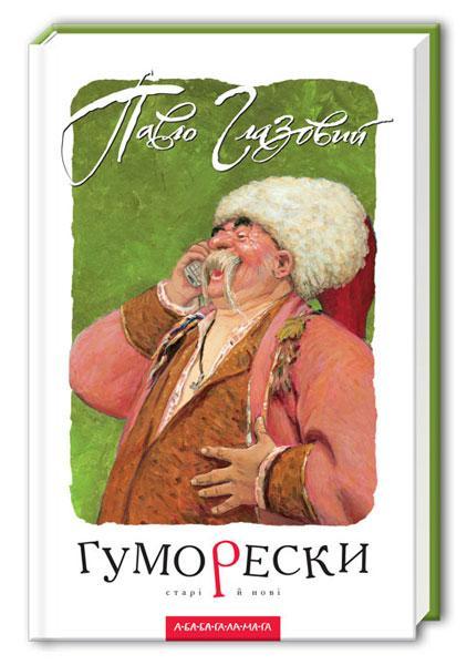 Книга Гуморески Павло Глазовий