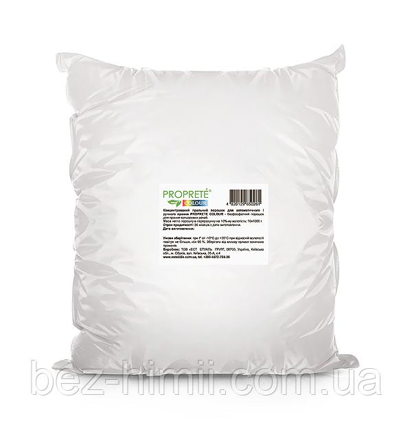 Мега-упаковка от Proprete 5 килограмм порошка! Для цветных тканей