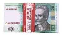 Деньги сувенирные 20 гривен . Пачка подарочных гривен 80 шт.
