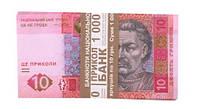 Деньги сувенирные 10 гривен . Пачка подарочных гривен 80 шт.